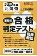 北海道 公立高校受験 志望校合格判定テスト 最終確認 合格判定テストシリーズ 平成30年