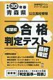青森県 公立高校受験 志望校合格判定テスト 最終確認 合格判定テストシリーズ 平成30年