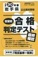 岩手県 公立高校受験 志望校合格判定テスト 最終確認 合格判定テストシリーズ 平成30年