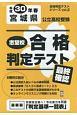 宮城県 公立高校受験 志望校合格判定テスト 最終確認 合格判定テストシリーズ 平成30年