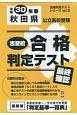 秋田県 公立高校受験 志望校合格判定テスト 最終確認 合格判定テストシリーズ 平成30年