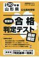 山形県 公立高校受験 志望校合格判定テスト 最終確認 合格判定テストシリーズ 平成30年