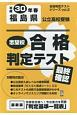 福島県 公立高校受験 志望校合格判定テスト 最終確認 合格判定テストシリーズ 平成30年