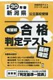 新潟県 公立高校受験 志望校合格判定テスト 最終確認 合格判定テストシリーズ 平成30年
