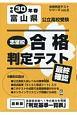 富山県 公立高校受験 志望校合格判定テスト 最終確認 合格判定テストシリーズ 平成30年