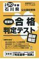 石川県 公立高校受験 志望校合格判定テスト 最終確認 合格判定テストシリーズ 平成30年