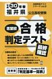 福井県 公立高校受験 志望校合格判定テスト 最終確認 合格判定テストシリーズ 平成30年