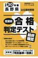長野県 公立高校受験 志望校合格判定テスト 最終確認 合格判定テストシリーズ 平成30年