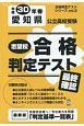 愛知県 公立高校受験 志望校合格判定テスト 最終確認 合格判定テストシリーズ 平成30年