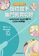 FUJITA'S TEXT 腹腔鏡下幽門側胃切除 (1)