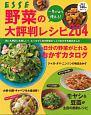 一年じゅう使える! 野菜の大好評レシピ204