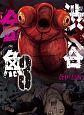 渋谷金魚 (3)