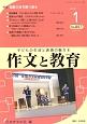作文と教育 2018.1 特集:福島大会を振り返る 子どもの生活と表現の魅力を(857)