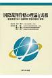 国際裁判管轄の理論と実務 新設規定をめぐる裁判例・学説の検討と解釈