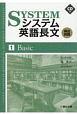 システム英語長文頻出問題 Basic (1)