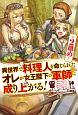 異世界で料理人を命じられたオレが女王陛下の軍師に成り上がる! (2)