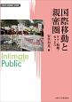 国際移動と親密圏 変容する親密圏/公共圏 ケア・結婚・セックス