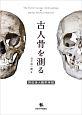 古人骨を測る 同位体人類学序説