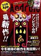 ファミ通App Android (34)