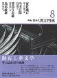 新編・日本幻想文学集成 (8)