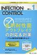 INFECTION CONTROL 27-1 2018.1 特集:明日は我が身? プロフェッショナルズによるケーススタディつき! 多剤耐性菌アウトブレイクの対応&対策-グラム陰性耐性菌を中心に- ICTのための医療関連感染対策の総合専門誌