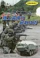 陸上装備の最新技術 新・兵器と防衛技術シリーズ3