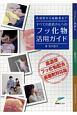 乳幼児から高齢者まですべての患者さんへのフッ化物活用ガイド<高濃度フッ化物配合歯磨剤対応版>