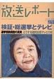 放送レポート (270)