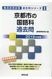 京都市の国語科 過去問 教員採用試験過去問シリーズ 2019