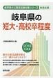 岐阜県の短大・高校卒程度 岐阜県の公務員試験対策シリーズ 2019