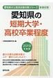 愛知県の短期大学・高校卒業程度 愛知県の公務員試験対策シリーズ 2019