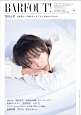 BARFOUT! 窪田正孝 Culture Magazine From Shi(268)