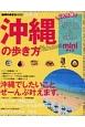 沖縄の歩き方 ミニ 2018-2019
