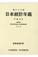 第67回 日本統計年鑑 平成30年