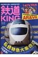 鉄道KING (3)
