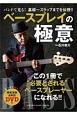ベースプレイの極意 模範演奏&解説DVD付 バンドで光る!基礎~スラップまでを伝授!!