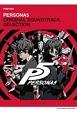 ペルソナ5 オリジナル・サウンドトラック・セレクション