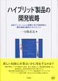 ハイブリッド製品の開発戦略 日本アニメーション産業の新技術と既存技術の統合マネ
