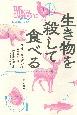 生き物を殺して食べる 亜紀書房翻訳ノンフィクション・シリーズ3-3