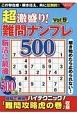 超激盛り!難問ナンプレ500 (5)