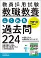 教員採用試験 教職教養 よく出る過去問224 2019