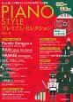 PIANO STYLEプレミアム・セレクション 初級~中級編 CD付 もっと楽しく「弾きたい」人のためのソロ・ピアノ曲集(4)