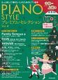 PIANO STYLEプレミアム・セレクション 中級~上級編 CD付 もっと楽しく「弾きたい」人のためのソロ・ピアノ曲集(4)