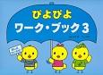 おんぷだいすき! ぴよぴよワーク・ブック (3)