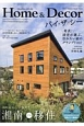 Home&Decor+バイザシー Quality of Life(6)
