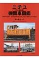 ニチユ〈日本輸送機〉機関車図鑑