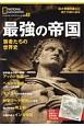 最強の帝国 ナショナルジオグラフィック別冊9 覇者たちの世界史