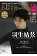 KISS&CRY 氷上の美しき勇者たち 特集:全力応援!羽生結弦選手 日本男子フィギュアスケート TVで応援!BOOK