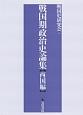 戦国期政治史論集 西国編
