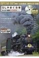 SLやまぐち号 みんなの鉄道DVD BOOKシリーズ